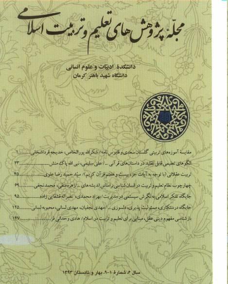 مجله پژوهشهای تعلیم و تربیت اسلامی